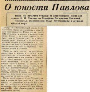Akademik Pavlov. Eksperiment s alkogolem 293x300 - Академик Павлов. Эксперимент с алкоголем