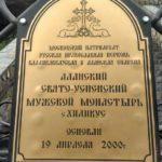 Alanskij Svyato Uspenskij monastyr v sele Hidikus 150x150 - Начало. Северная Осетия. 5