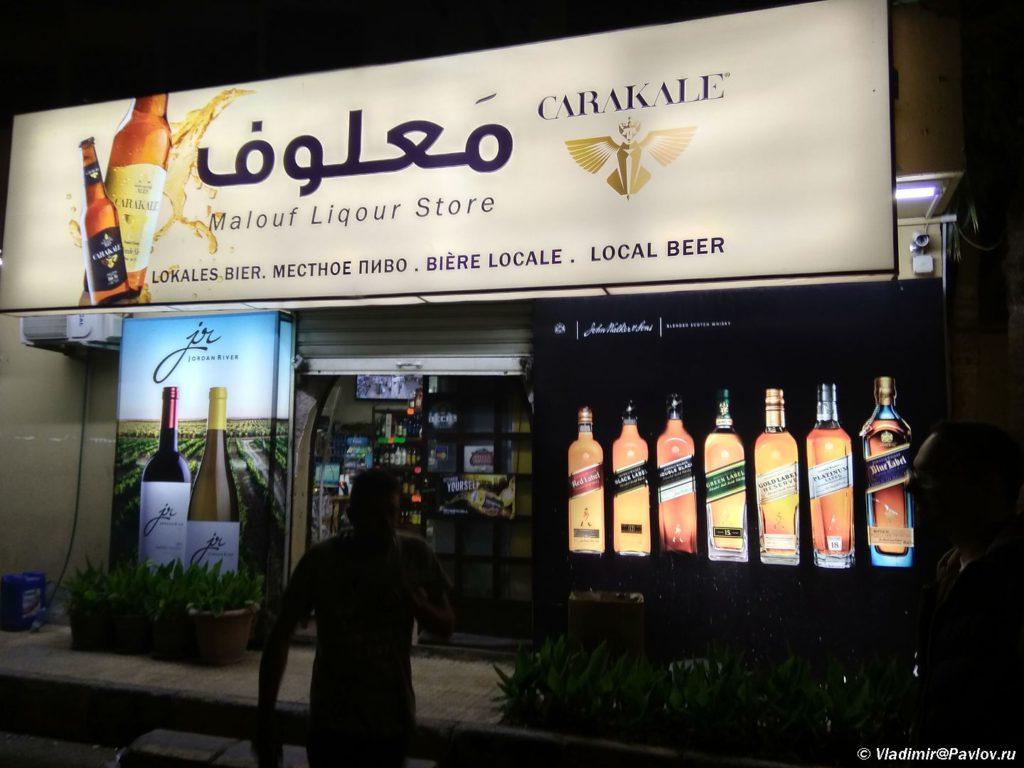 Alkogol v Iordanii. Magazin piva vina v Akabe 1024x768 - Обмен валюты, снятие с банковской карты, шоппинг, иорданская кухня, иорданский кофе, алкоголь.