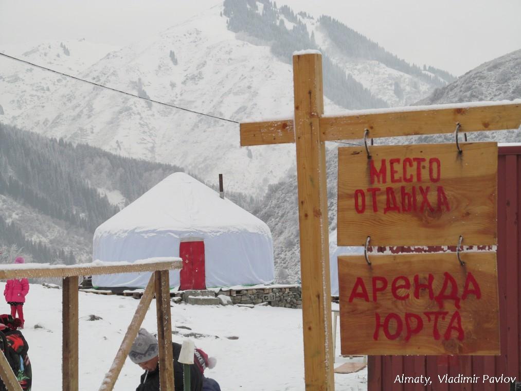 Arenda yurta mesto otdyha - С Алматы на Ты!