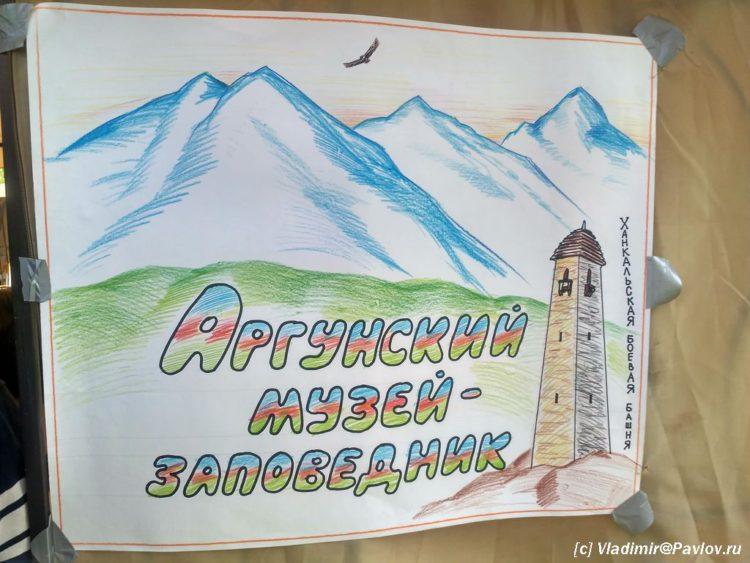 Argunskij muzej zapovednik 750x563 - Как я стал Скайраннером. Аргунское ущелье. 4.