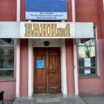 Bani nomer odin v Pskove 150x150 - Поганкины палаты. Псковский музей-заповедник.