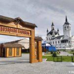 Bazarnaya ploshhad Tobolska 150x150 - Нижний город Тобольска. Подгора