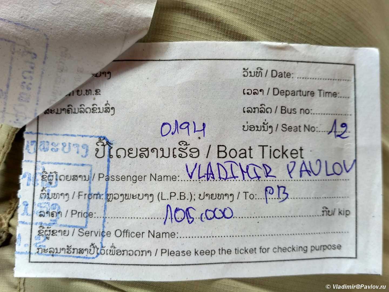 Bilet na lodku Luang Prabang Pak Beng. Boat ticket Luang Prabang Pak Beng. Laos - Организация круиза по Меконгу самостоятельно