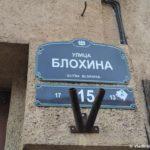 Blohina 15 Kamchatka dom s kochegarkoj TSoya 150x150 - Успеваем на 9 мая и в Санкт-Петербург