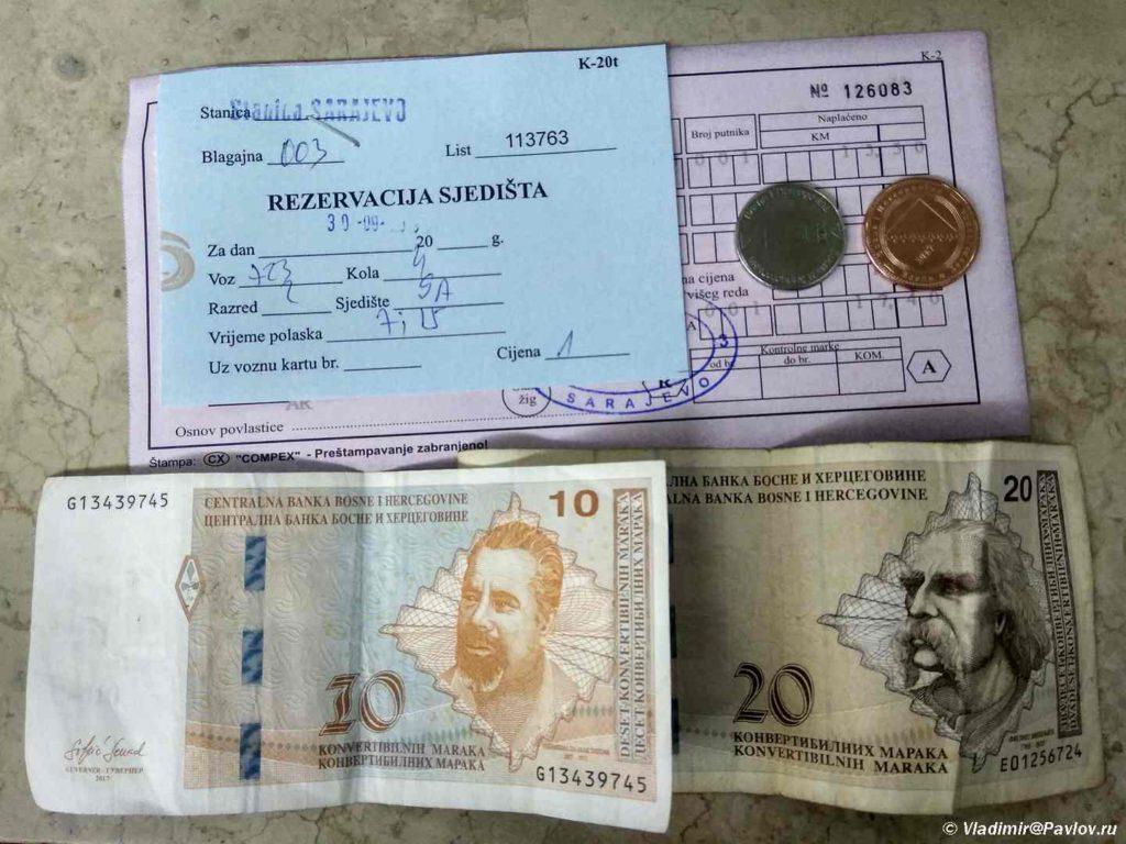 Bosnijskie marki i bilet na poezd. Bosniya i Gertsegovina 1024x768 - Сараево. Полезная информация. Sarajevo usefull info.