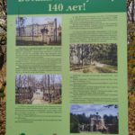 Botanicheskomu sadu Pskova 140 let 150x150 - Прогулка по Пскову
