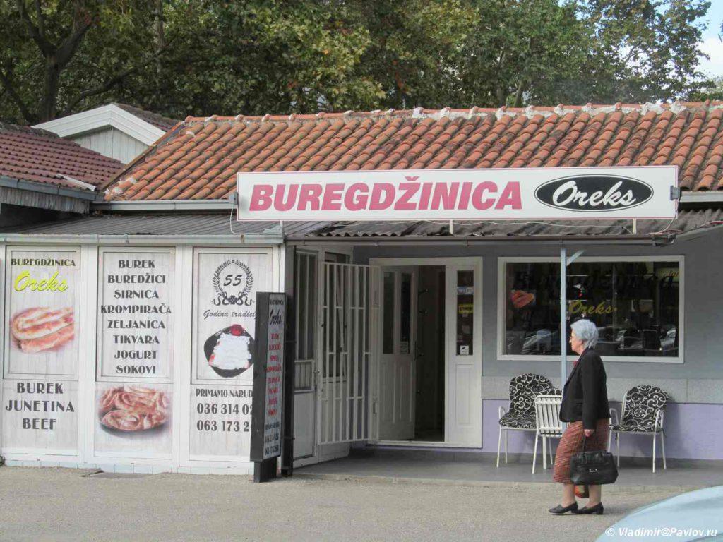 Buregdzinitsa mesto gde delayut i prodayut bureki 1024x768 - Мостар (Mostar) - достопримечательность Боснии