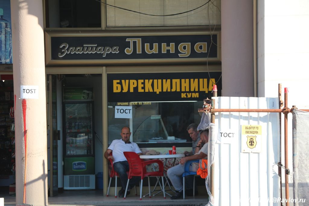 Burektsilnitsa zdes delayut Bureki 1024x682 - Македонская кухня. Винный фестиваль. Бурекцилница