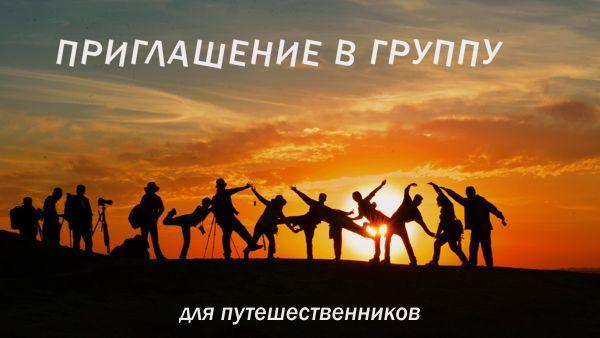 CHat dlya puteshestvennikov v Vatsap. Poisk poputchikov - Группа путешественников, поиск единомышленников, чат в Ватсапе