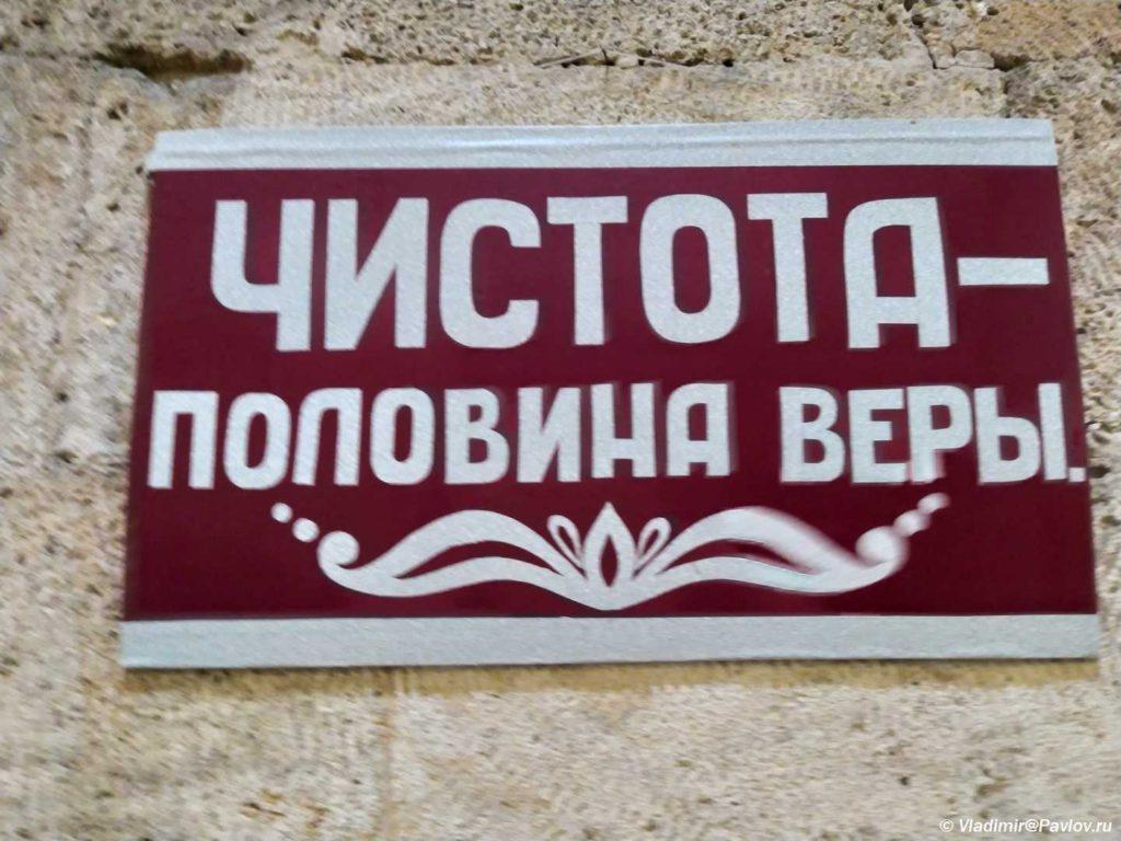 CHistota polovina very. Devichi bani Derbenta 1024x768 - Музей культуры и быта древнего Дербента. Девичья баня