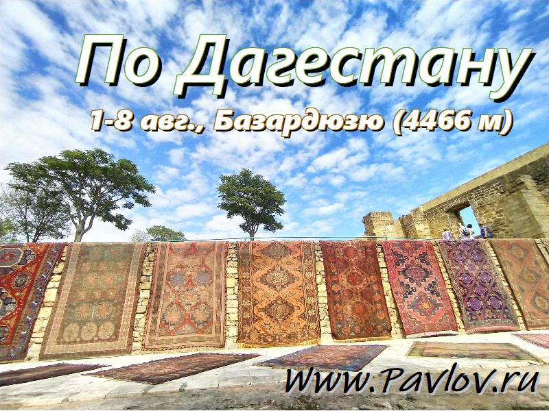 DagAfisha 3 - Дагестан, с прицелом на Базардюзю (4466 м). 1-8 августа.