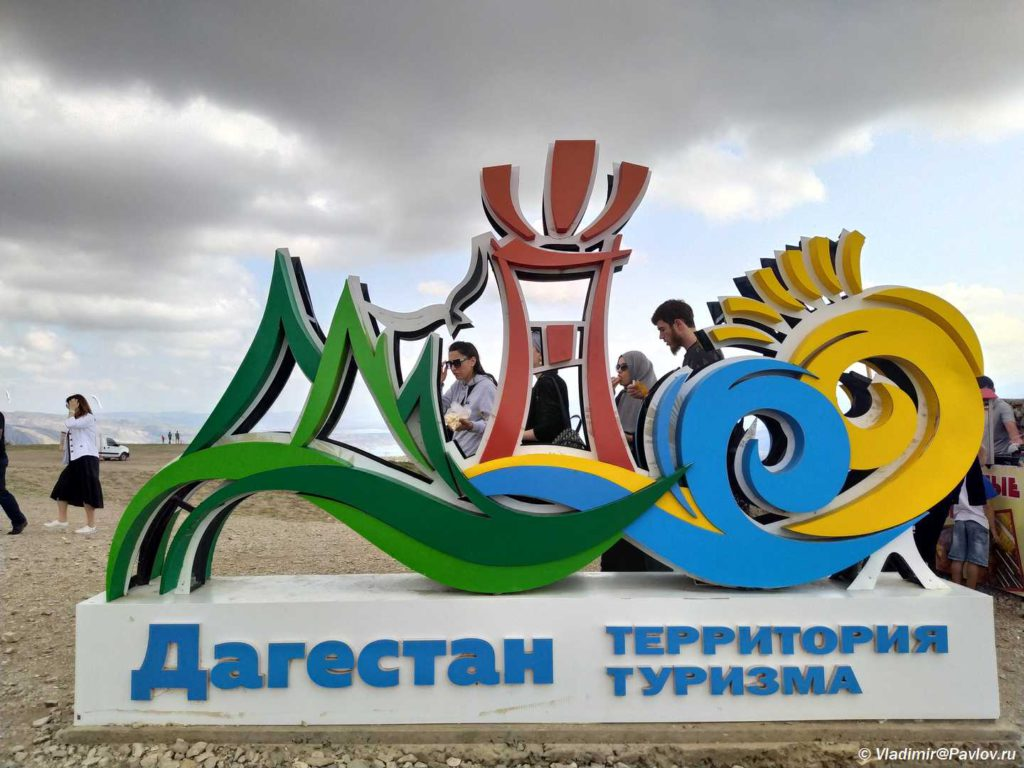 Dagestan territoriya turizma 2 1024x768 - В Сулакский каньон. Продолжение
