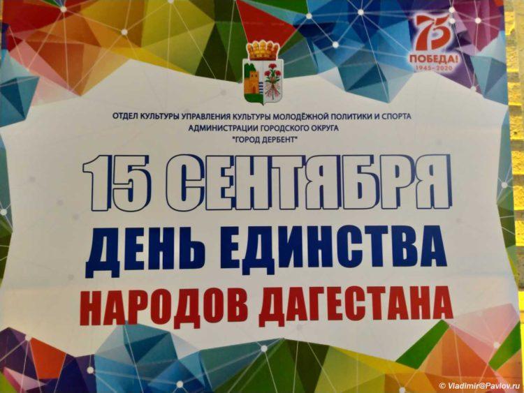 Den edinstva narodov Dagestana 750x563 - Экскурсия по Дербенту