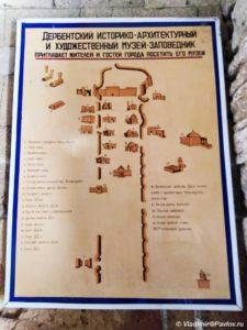 Derbentskij istoriko arhitekturnyj i hudozhestvennyj muzej zapovednik 225x300 - Экскурсия по Дербенту