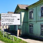 Derevyannyj dom v Kungure. Ukazatel na peshheru 150x150 - Кунгур. Достопримечательности