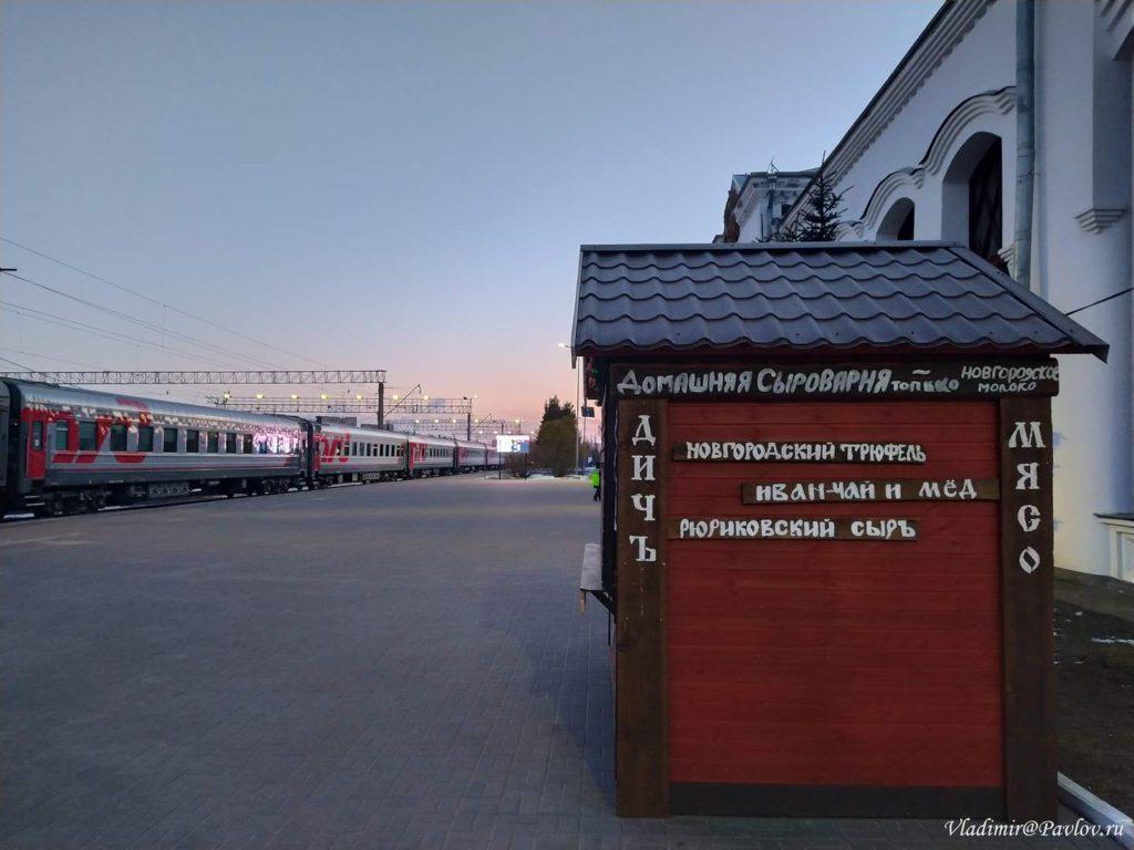 Dich zheleznodorozhnyj vokzal Novgoroda 1024x768 - Туристический поезд Москва – Великий Новгород – Углич – Москва