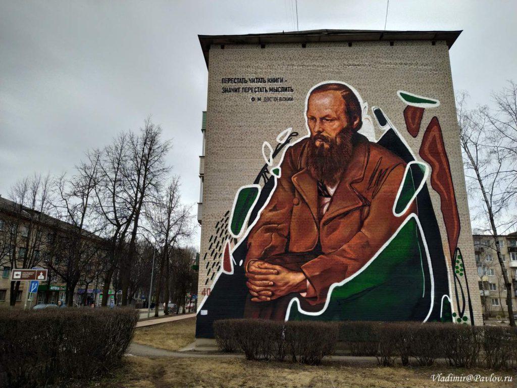 Dostoevskij v Staroj Russe 1024x768 - 8 апреля. Встреча Клуба путешественников в библиотеке