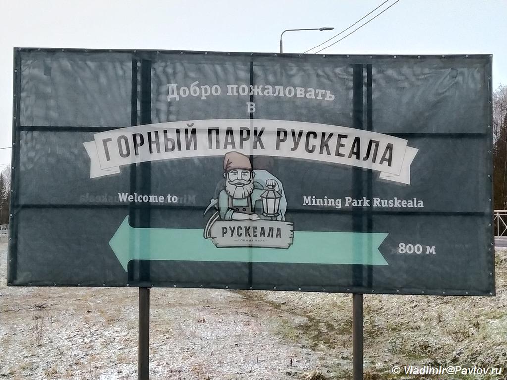 Dostoprimechatelnost Karelii gornyj park Ruskeala - Горный парк Рускеала в Карелии
