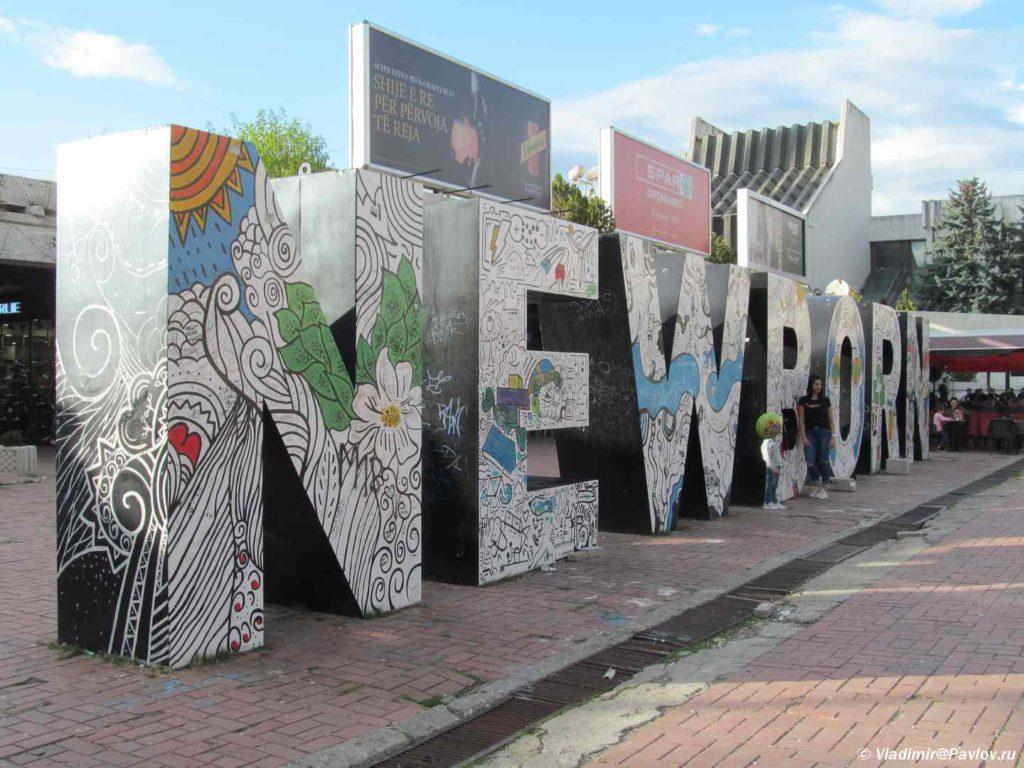 Dostoprimechatelnost Prishtiny monument NEWBORN 1024x768 - Монумент NEWBORN в Приштине. Pristine Newborn monument. Kosovo