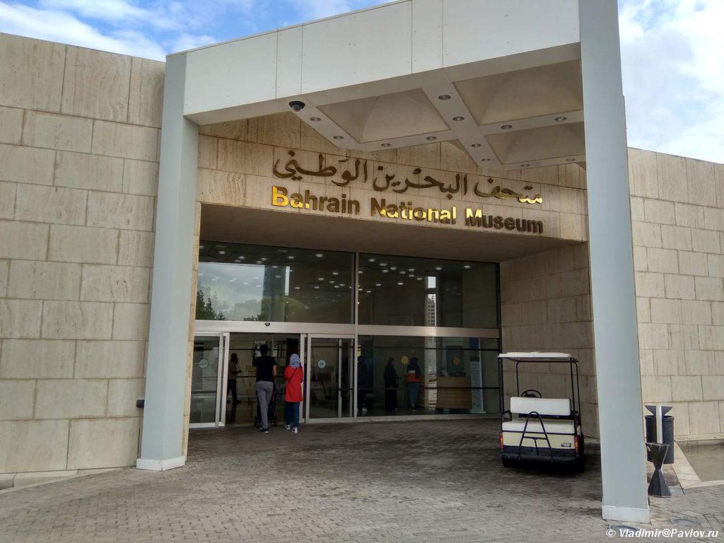 Dostoprimechatelnost. Natsionalnyj muzej Bahrejna. Bahrain National Museum 1024x768 - Национальный музей Бахрейна. Bahrain National Museum