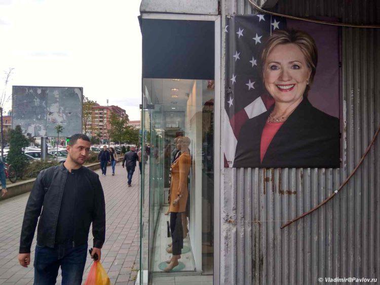 Ej Hillari hau ar yu... Prishtina. Kosovo. Kosovo. Pristina 750x563 - Билл Клинтон в Косово. Bill Clinton in Kosovo