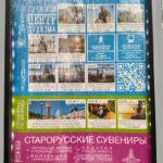 Ekskursii iz sanatoriya Staraya Russa 150x150 - Тур в Великий Новгород на туристическом поезде из Москвы