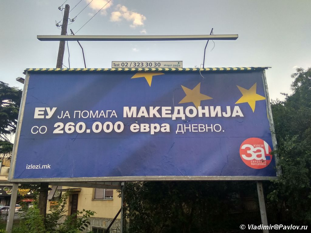 Evrosoyuz predlagaet Makedontsam progolosovat za obeshhaniya deneg 1024x768 - Столица Македонии. Город статуй Скопье. Референдум.