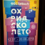 Festival Ohridskoe leto 150x150 - Крепость в Охриде. Машины марки Yugo. Пиперка.