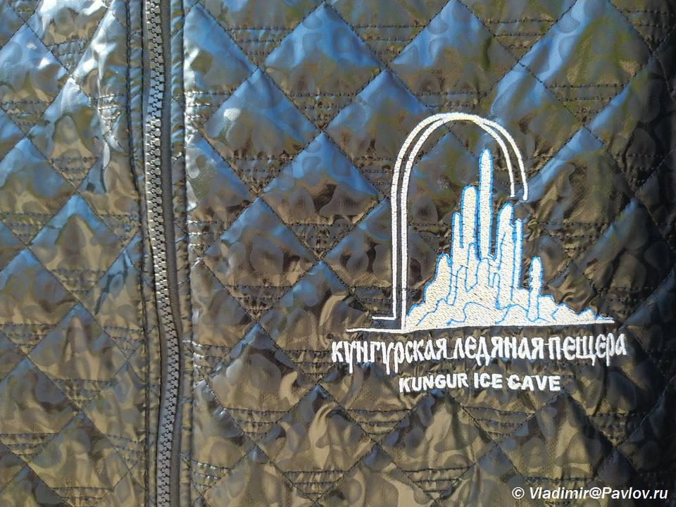 Firmennyj logotip Kungurskoj peshhery - Кунгурская ледяная пещера