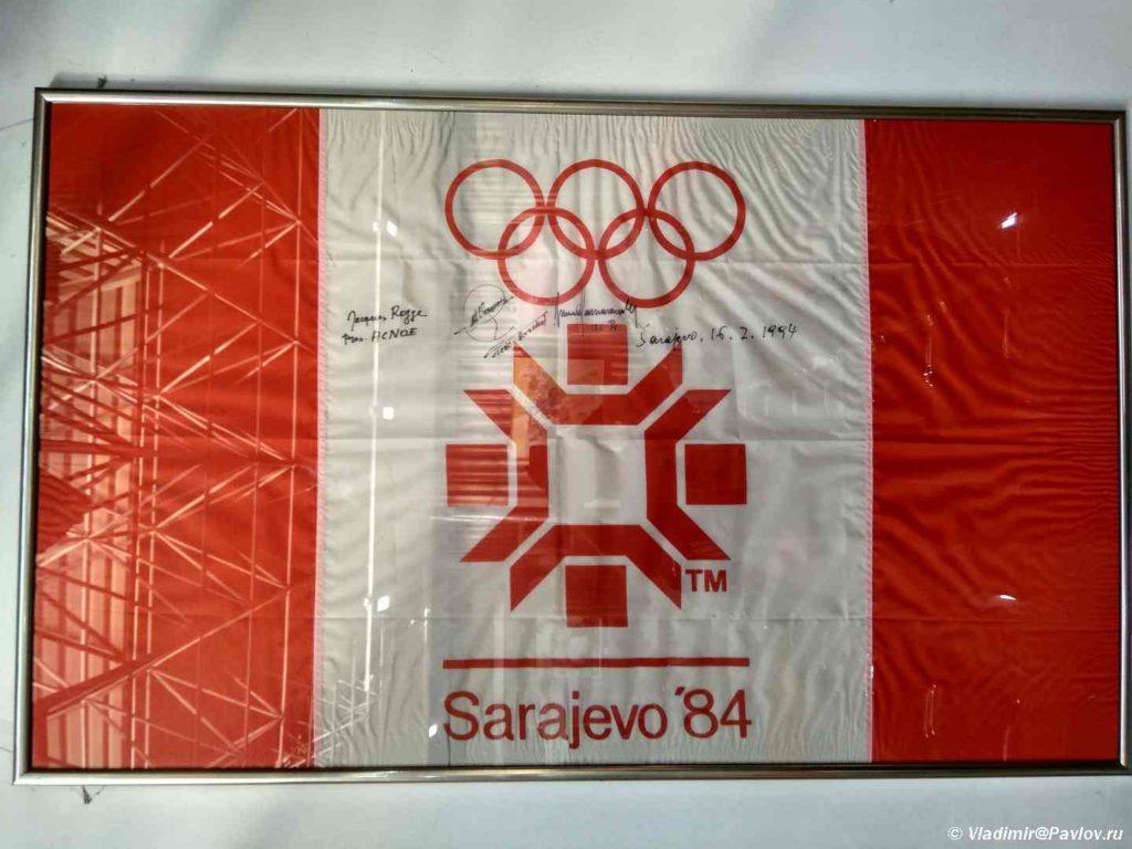 Flag zimnej Olimpiady v Saraevo 1984. Muzej Olimpiady v Saraevo. Bosniya i Gertsegovina Sarajevo 1024x768 - По следам Олимпиады в Сараево. Олимпийский Музей