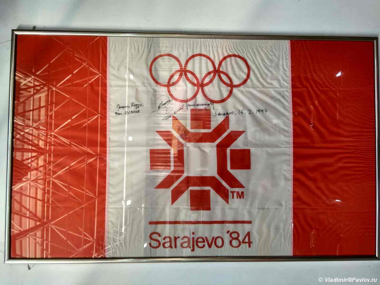 Flag zimnej Olimpiady v Saraevo 1984. Muzej Olimpiady v Saraevo. Bosniya i Gertsegovina Sarajevo - По следам Олимпиады в Сараево. Олимпийский Музей