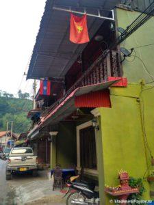 Flagi kommunisticheskoj partii Laosa v Pak Beng Pak Beng 225x300 - Судоходство по Меконгу. Лаос