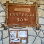 Gostevoj dom Muzeya zapovednika Izborsk 150x150 - Церкви и источник рядом с Изборской Крепостью