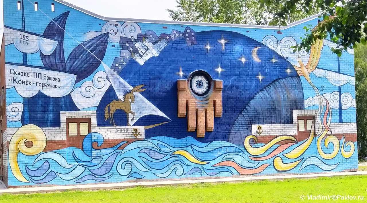 Grafiti na stene kotelnoj v Tobolske - Достопримечательности Тобольска, путеводитель