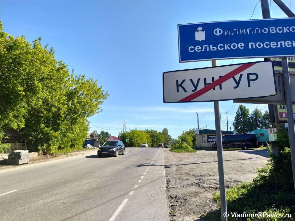 Granitsa goroda Kungur Permskogo kraya - Кунгурская пещера. Как добраться?