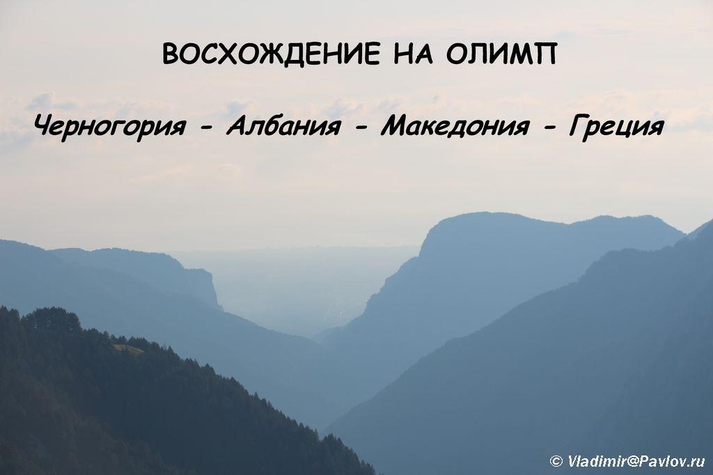 Через Балканы на вершину Олимпа. Черногория — Албания — Македония — Греция. Восхождение на Олимп.