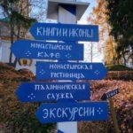 Informatsiya dlya turistov i palomnikov Pecherskogo monastyrya 150x150 - Псково-Печорский Свято-Успенский монастырь