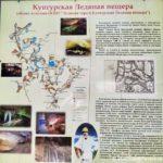 Informatsiya o Kungurskoj ledyanoj peshhere 150x150 - Кунгурская ледяная пещера. Информация для туристов