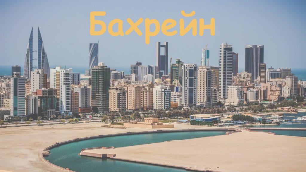 Ishhu poputchika v Bahrejn. Bahrain Manama 1024x576 - Попутчики в Бахрейн, Манама. Поиск попутчиков.