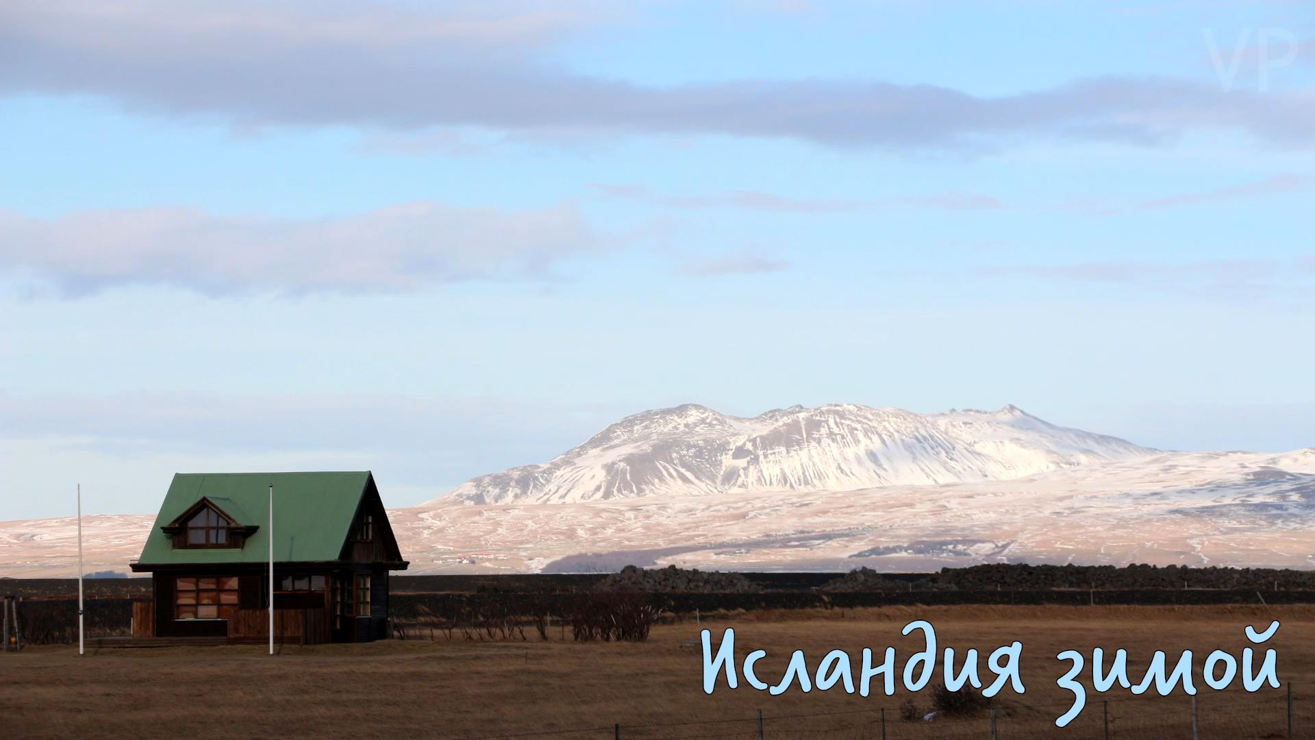 Islandiya Zimoj - Путешествие по Исландии. Видео.