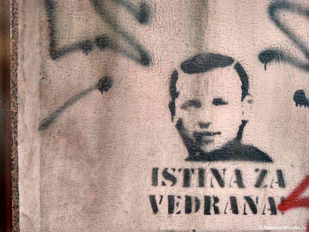 Istina za Verdana. Saraevo. Bosniya i Gertsegovina Sarajevo 1024x768 - Начнем, пожалуй, прогулку по Сараево (Sarajevo, Bosnia and Herzegovina, BiH or B&H)