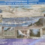 Istoriko prirodnyj kompleks Ledyanaya gora i Kungurskaya ledyanaya peshhera 150x150 - Кунгурская ледяная пещера. Информация для туристов