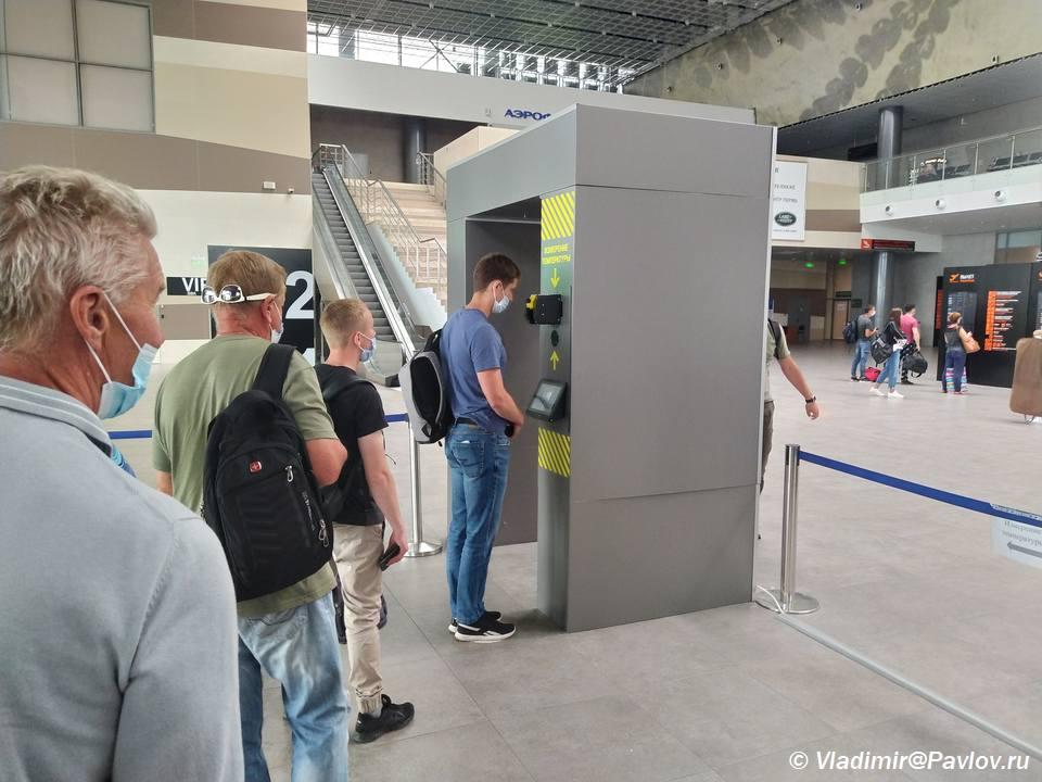 Izmerenie temperatury v aeroportu Perm. Pogoda - Пермь. Музеи и Счастье