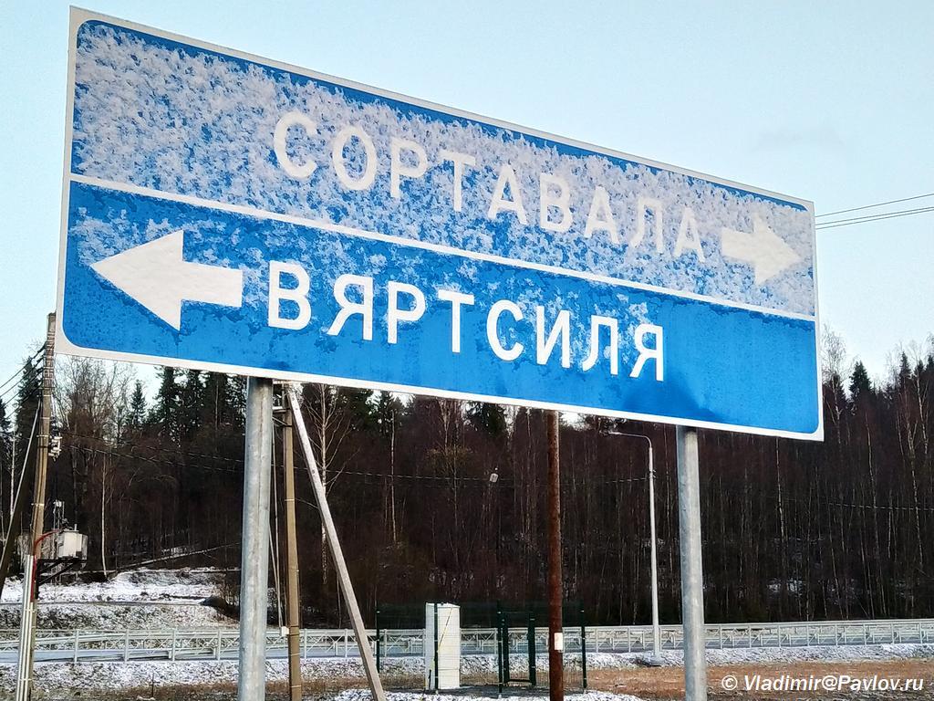 Kak dobratsya v Ruskealu. Doroga Sortovala Vyartsilya - Как добраться в горный парк Рускеала в Карелии