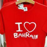 Kakie suveniry privezti iz Bahrejna 150x150 - Покупки, шопинг, сувениры в Манаме. Что привезти из Бахрейна