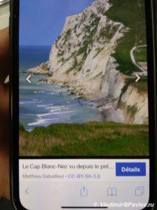 Kap Blank Ne Le Cap Blanc Nez 225x300 - Северный берег Франции