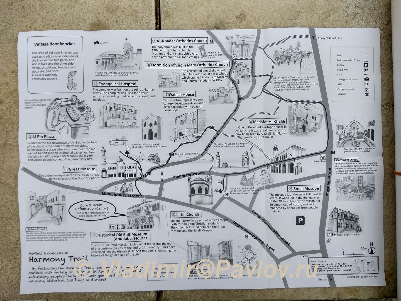 Karta plan shema Tropy Garmonii v iordanskom Es Salt. Map of As Salt Harmony Trail - Чудный город Эс Салт (Es Salt) в Иордании. Приятный сюрприз.