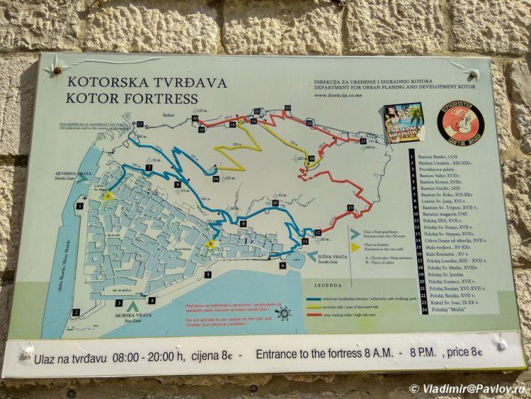 Karta shema starogo goroda Kotor i Kotorskoj Kreposti 750x563 - Котор. Старый город. Которская крепость.