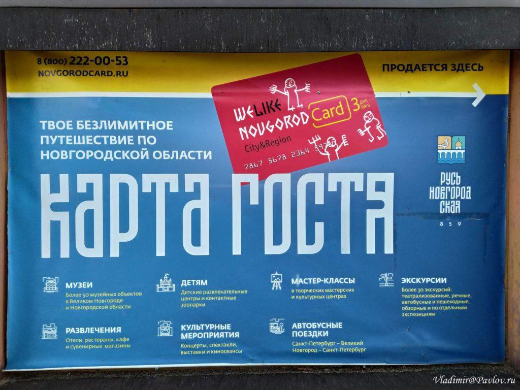 Karta turista Velikij Novgorod 1024x768 - Тур в Великий Новгород на туристическом поезде из Москвы